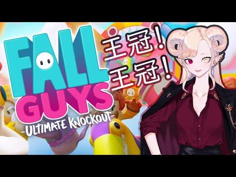【 ゲーム実況 】 王冠!王冠! FallGuys #006 【 紅焔ネロ 】