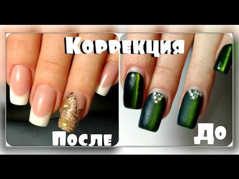 Коррекция ногтей как делается