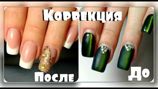 Коррекция Нарощенных ногтей/ Преображение