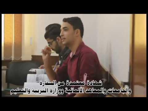 المركز الألماني للتعليم واللغات في غزة German Center in Gaza