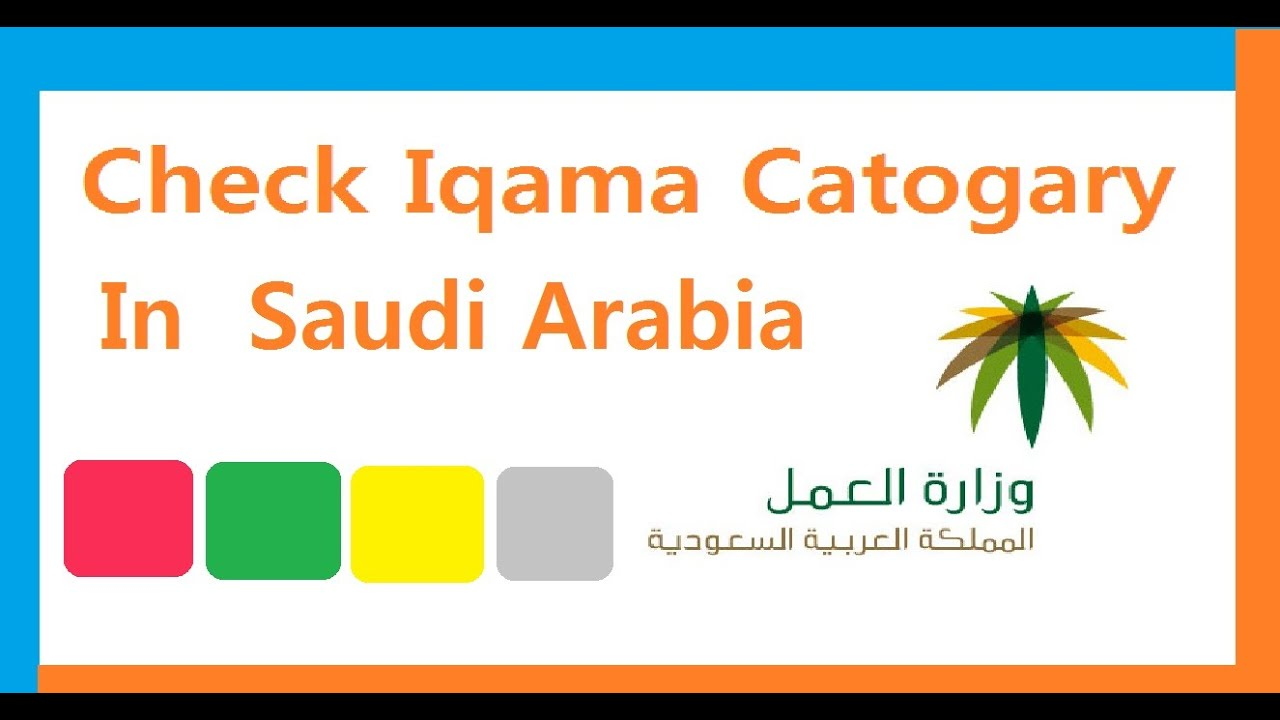 Check online iqama catogary in ksa red yellow green
