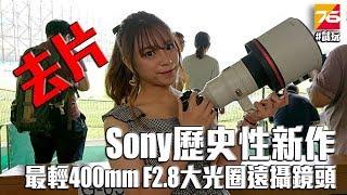 Sony 歷史性新作 - 全球最輕400mm F2.8 旗艦級大光圈遠攝鏡頭試玩