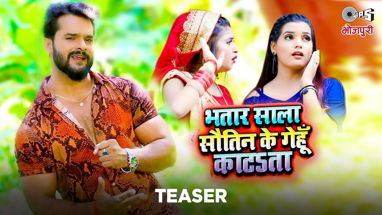 KHESARI LAL YADAV - Bhatar Sala Sautin Ke Gehu Katata | Teaser| Tips Bhojpuri | khesari lal new song