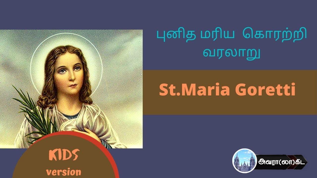 Download புனித மரியகொரற்றி வரலாறு|St.Maria Goretti| Kids Version| Saints in History in Tamil|Cartoon