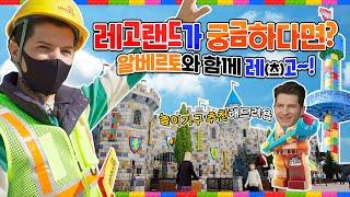 한국 최초 글로벌 테마파크! 춘천 레고랜드 코리아를 미리 함께 둘러볼까욥? (feat.알베르토 몬디)