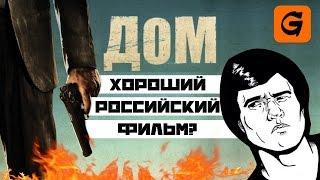 [GoodComedian] - Дом (хороший российский фильм?)