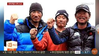 김창호 대장 등 한국인 5명 히말라야서 숨져 - Five Korean, Four Nepali climbers killed on Mt. Gurja