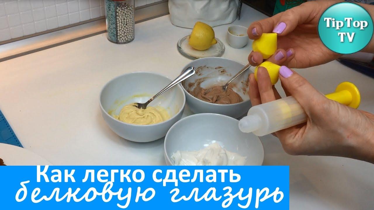 Глазурь для пряников рецепт с фото - пошаговое приготовление 673
