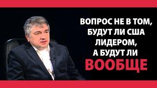 Ростислав Ищенко: США являются \