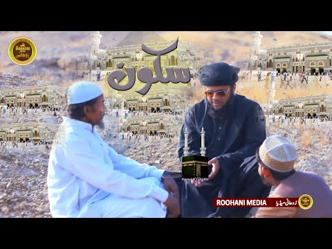 Mujh Pe Rehem Farma   Hafiz Abdul Rehman   Beautiful Hamd Munajat