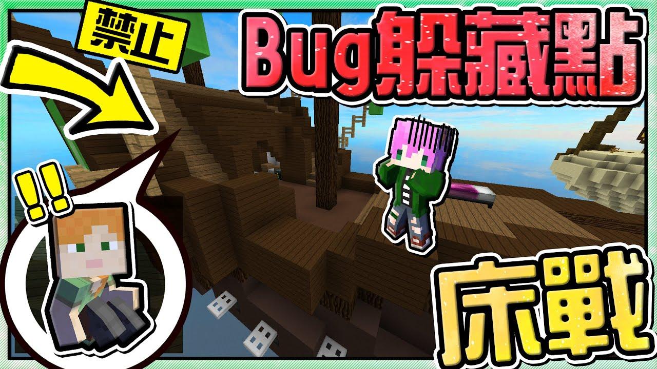 【Minecraft】禾卯-遇到【使用Bug玩家】!床戰被禁用【TNT炸藥】可以獲勝嗎!?【床戰Bedwars】