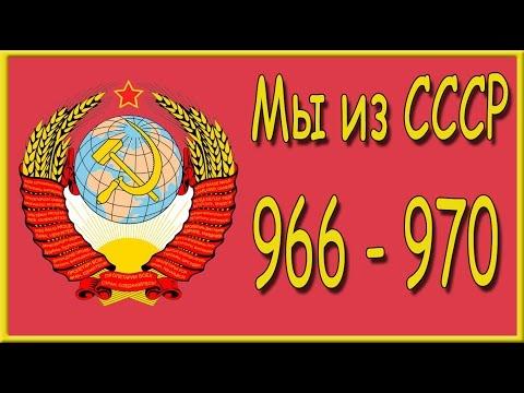 Вспомни СССР, суперудобные ответы в Одноклассниках и ВКонтакте