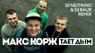 Макс Корж - Тает дым (DJ Nejtrino & DJ Baur Remix)
