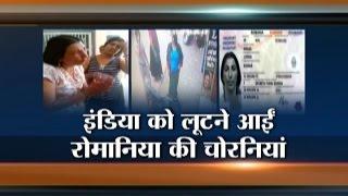 Yakeen Nahi Hota Romanian Girls Gang Use Screwdriver to Rob in India