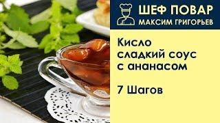 Кисло-сладкий соус с ананасом . Рецепт от шеф повара Максима Григорьева