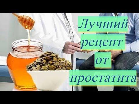 Вкусное лекарство от ПРОСТАТИТА в домашних условиях  100% ЭФФЕКТ#DomSovetov