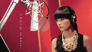 シシド・カフカ - バネのうた feat.甲本ヒロト(ザ・クロマニヨンズ)
