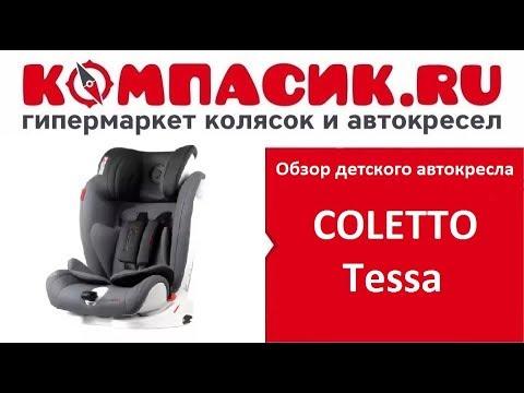 Вся правда о детском кресле COLETTO Tessa. Обзор от Компасик.Ру