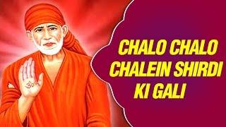 Top Sai Baba Bhajan - Chalo Chalo Chalein Shirdi Ki Gali by Amendra