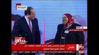الآن | تعرف على سبب ضحك الرئيس السيسي عند تكريم الأم المثالية عن محافظة بني سويف