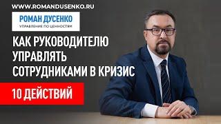 10 ежедневных действий успешного руководителя - Роман Дусенко