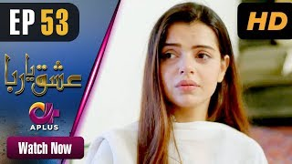 Ishq Ya Rabba - Episode 53 | Aplus Dramas | Bilal Qureshi, Srha Asghar, Fatima | Pakistani Drama