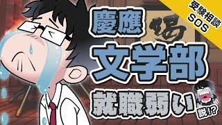 「慶應文学部は就職が弱い」説!?…他大学の文学部以外の学部と比べても、不利ですか?|受験相談SOS vol.1201
