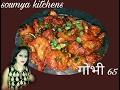 Gobi 65 cauliflower 65 recipe in Hindi how to make easy and quick