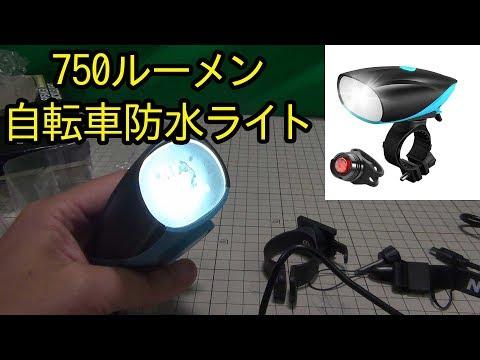 750ルーメンの明るい自転車ライト