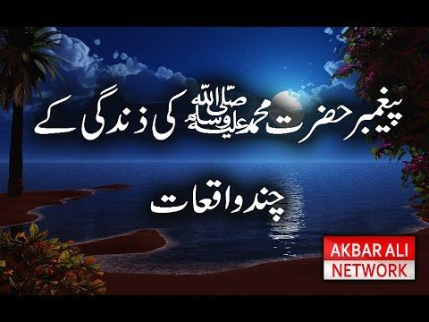 Essay On Life Of Prophet Muhammad In Urdu