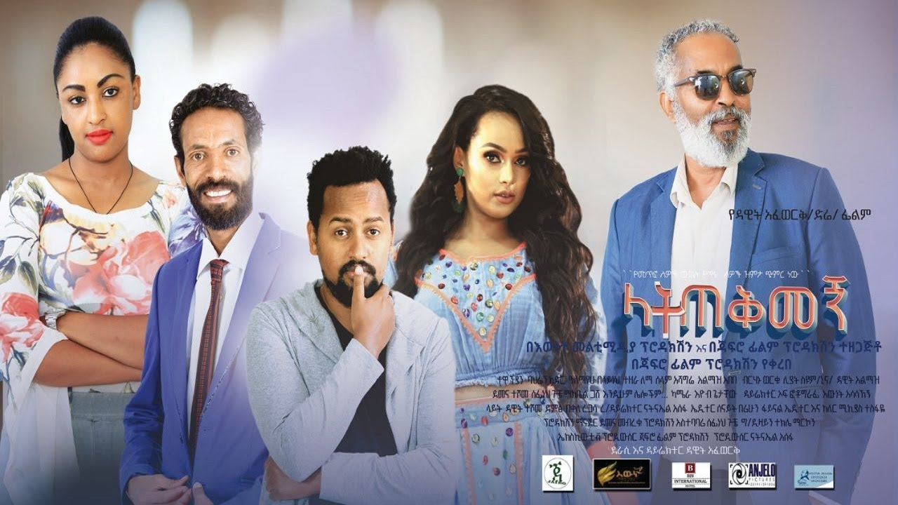 ላትጠቅመኝ - Ethiopian Amharic Movie Latetekemegn 2019 Full