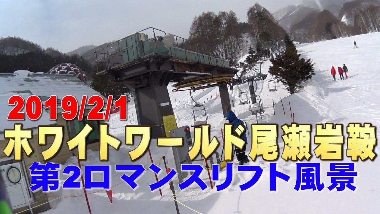 岩倉 場 尾瀬 スキー
