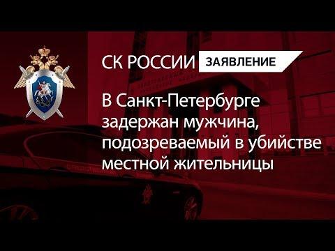 В Санкт-Петербурге задержан мужчина, подозреваемый в убийстве местной жительницы