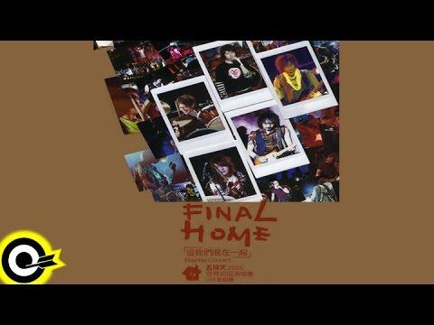 五月天 Mayday【讓我們永遠混在一起世界巡迴全記錄 Final Home 2004-2006 Tour】Official Live Video