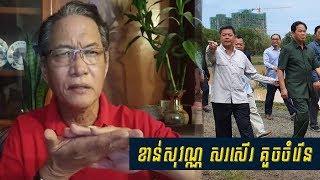 Khan Sovan សរសើរ គួចចំរើន   Khmer live show   Cambodia hot news   Breaking news