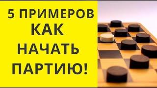 Учимся играть правильно в шашки.Правильное начало партии приводит к победе