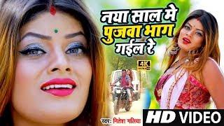 HD Nitesh Galiya I NEW YEAR PARTY SONG 2020 नया साल में पुजवा भाग गईल रे