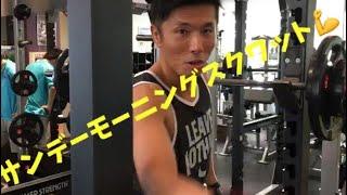 サンデーモーニングスクワット! お勧めです(^ ^) ハッピー小林のYouTub...