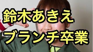 タレントの鈴木あきえさんが、約10年間リポーターを務めたTBS「王様のブ...