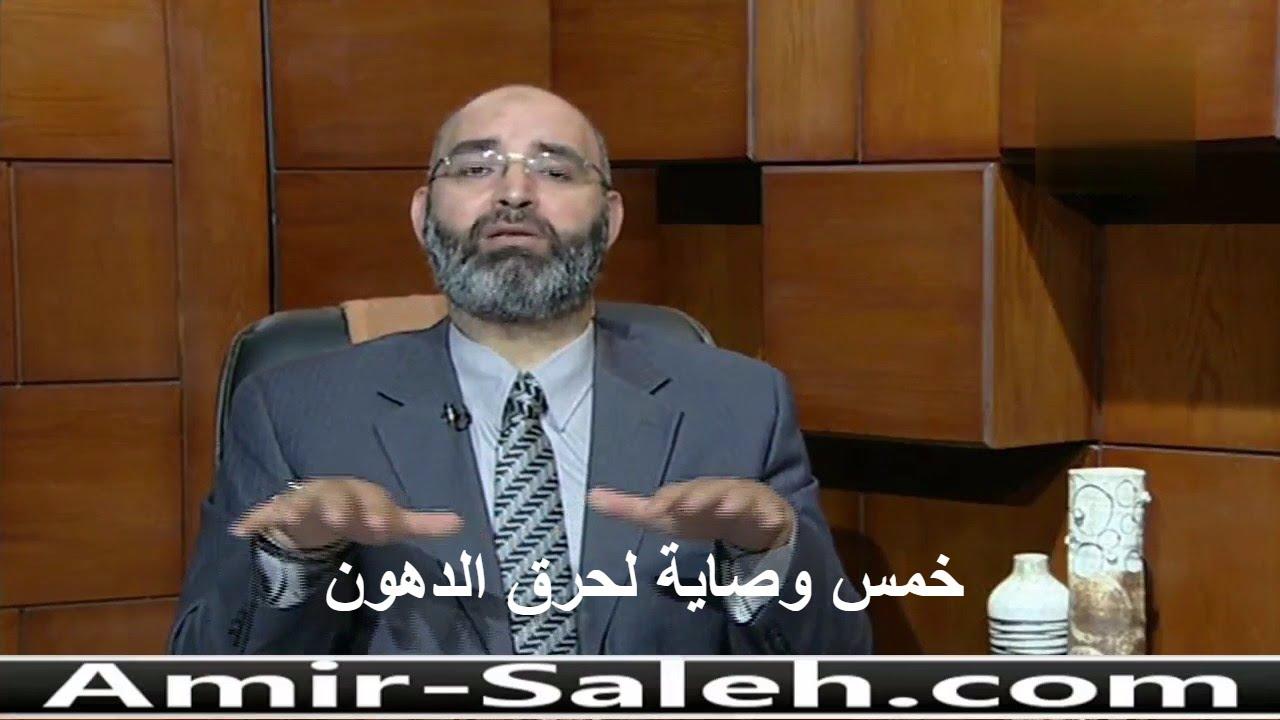 وصايا الدكتور أمير صالح للتخسيس وحرق الدهون وإنقاص الوزن