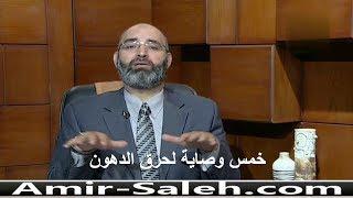 خمس وصاية لحرق الدهون والتخسيس وانقاص الوزن | الدكتور أمير صالح