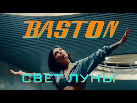 Смотреть клип Baston - Свет Луны