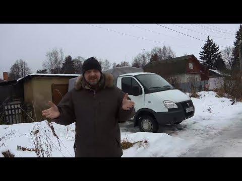 Тест самой дешевой ГАЗели с двумя тоннами груза по глоледу