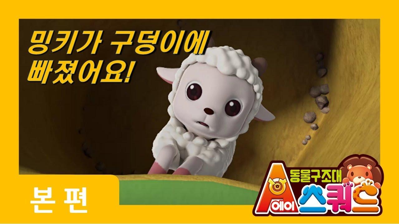 [SONOKONG 손오공] ★동물구조대 에이스쿼드 26화 : 어린이 안전교육 애니메이션★  ㅣ누리생활ㅣ 어린이 안전만화ㅣ생활습관ㅣ용감한 소방차 레이 친구ㅣ