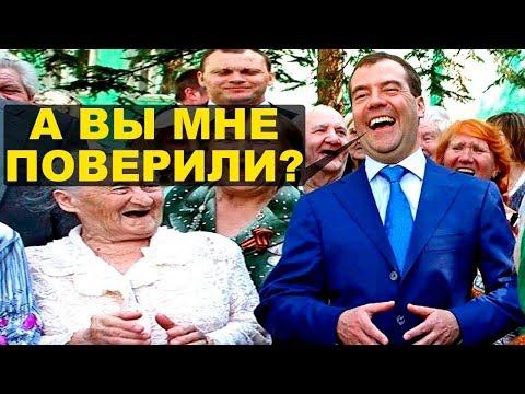 Медведев снова всех