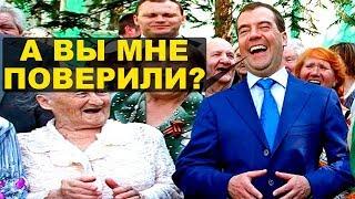 Медведев снова всех обманул