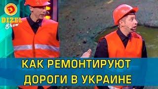 Как отремонтировать дороги в Украине | Дизель шоу