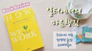 [marie] | 북리뷰 | 《일터에서의 마음챙김》