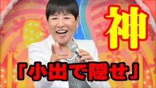 小出恵介さんの事件がTBSアッコにおまかせ!でも放送をされています...
