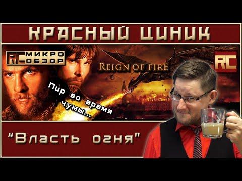 «Власть огня». Обзор «Красного Циника»